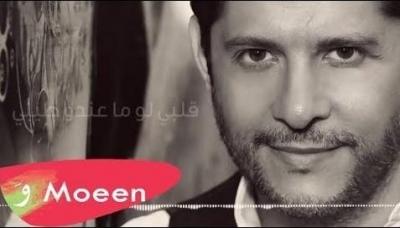 Moeen Shreif - Bala Alb - معين شريف - بلا قلب